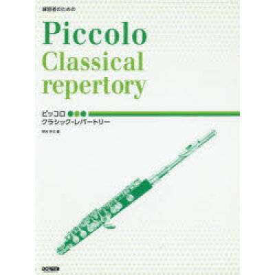 ピッコロ/クラシック・レパートリー 練習者のための  /ドレミ楽譜出版社/野呂芳文