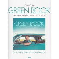 グリーン ブック/オリジナル・サウンドトラック・セレクション   /ドレミ楽譜出版社