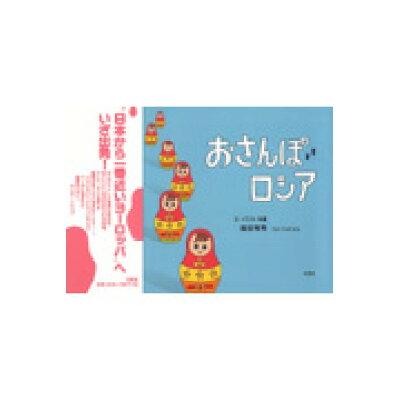 おさんぽロシア   /文芸社/蒲田有希