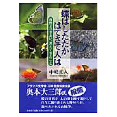蝶はしたたかはてさて人は 自然とつきあい、見えてきたこと  /文芸社/中嶋正人