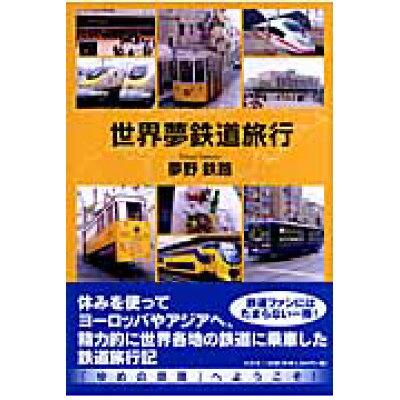 世界夢鉄道旅行   /文芸社/夢野鉄路
