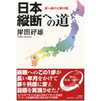 日本縦断への道 夢へ向けた架け橋  /文芸社/岸田好雄