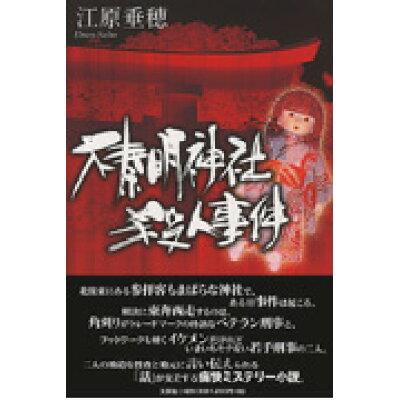 榛明神社殺人事件   /文芸社/江原垂穂