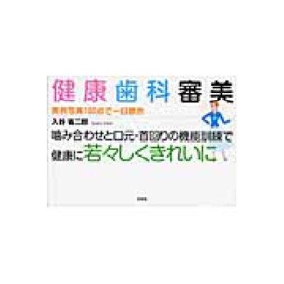 健康歯科審美 実例写真180点で一目瞭然  /文芸社/入谷省二郎