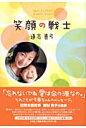 笑顔の戦士   /文芸社/道志真弓