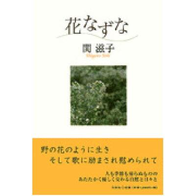花なずな   /文芸社/関滋子