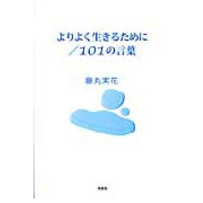 よりよく生きるために/101の言葉   /文芸社/藤丸実花