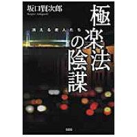 極楽法の陰謀 消える老人たち  /文芸社/坂口賢次郎