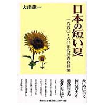 日本の短い夏 一九五〇・六〇年代の青春群像  /文芸社/大串竜一