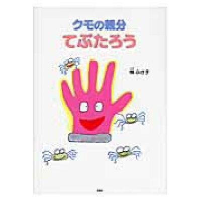 クモの親分てぶたろう   /文芸社/楠ふき子