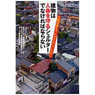建物は人命を守るシェルタ-でなければならない 欠陥建築をつかまされないために  /文芸社/ヨシザワ建築構造設計