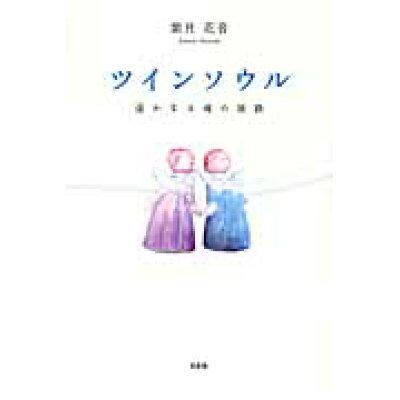 ツインソウル 遙かなる魂の旅路  /文芸社/紫月花音