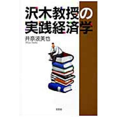 沢木教授の実践経済学   /文芸社/井奈波美也