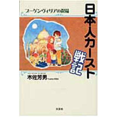 日本人カ-スト戦記 ブ-ゲンヴィリアの祝福  /文芸社/木佐芳男