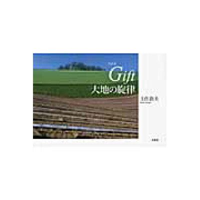 Gift大地の旋律 写真集  /文芸社/土佐鉄夫