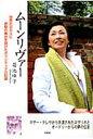 ム-ンリヴァ- 世界の30万人に感動の舞台を届けたボランティアの記  /文芸社/菊池峰子