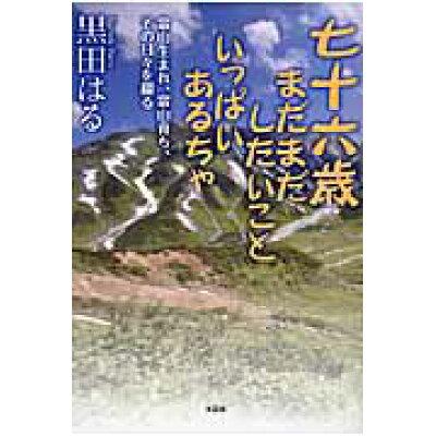 七十六歳まだまだしたいこといっぱいあるちゃ 富山生まれ、富山育ち、その日々を綴る  /文芸社/黒田はる