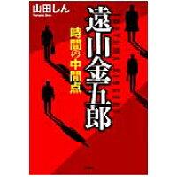 遠山金五郎 時間の中間点  /文芸社/山田しん