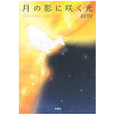 月の影に咲く光   /文芸社/gene