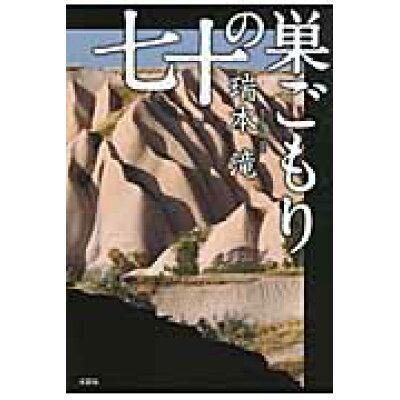 七十の巣ごもり   /文芸社/瑞本滝
