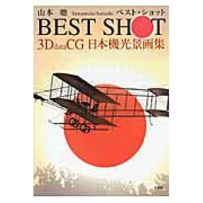 BEST SHOT 3DdataCG日本機光景画集  /文芸社/山本聰