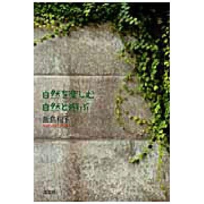自然を楽しむ自然と遊ぶ   /文芸社/飯島和子(植物学)