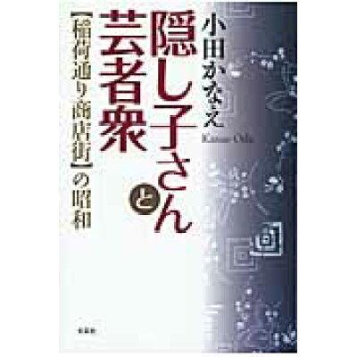 隠し子さんと芸者衆 〈稲荷通り商店街〉の昭和  /文芸社/小田かなえ