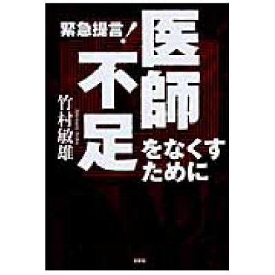 緊急提言!医師不足をなくすために   /文芸社/竹村敏雄