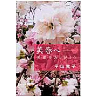美春へ-笑顔をありがとう   /文芸社/平山敦子