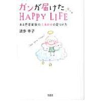ガンが届けたHAPPY LIFE ある患者家族の、しあわせの見つけ方  /文芸社/波多幸子