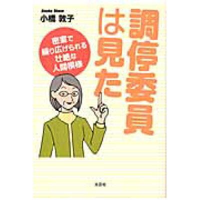 調停委員は見た 密室で繰り広げられる壮絶な人間模様  /文芸社/小橋敦子