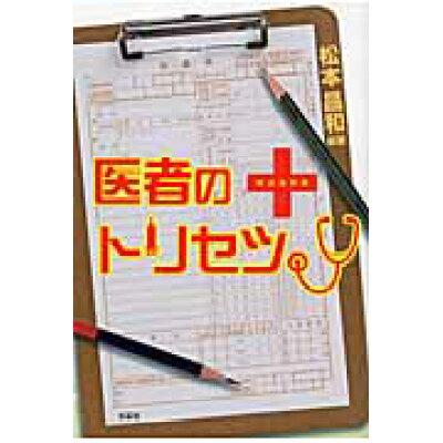 医者のトリセツ。 取扱説明書  /文芸社/松本昌和