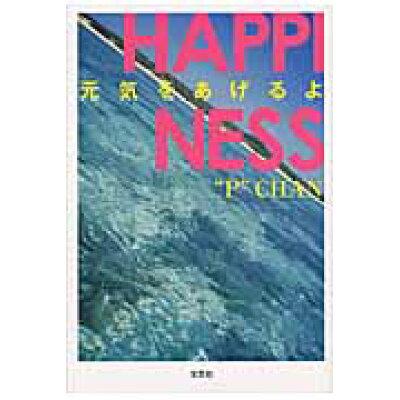 """HAPPINESS 元気をあげるよ  /文芸社/""""P""""CHAN"""