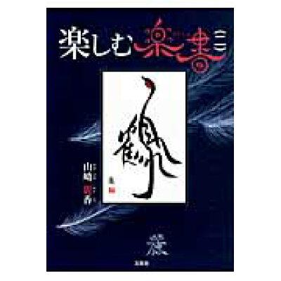 楽しむ楽書  2 /文芸社/山崎麗香