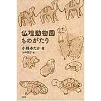 仏壇動物園ものがたり   /文芸社/小峰ゆたか