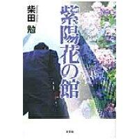 紫陽花の館   /文芸社/柴田勉