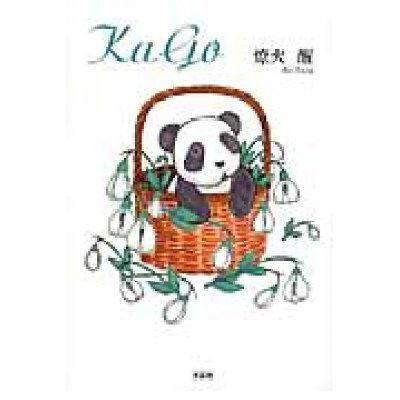 KaGo   /文芸社/燎火醒