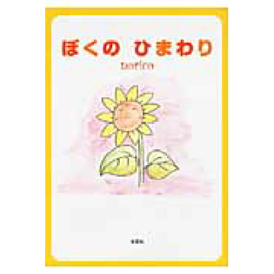 ぼくのひまわり   /文芸社/norico