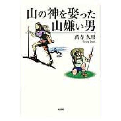 山の神を娶った山嫌い男   /文芸社/萬寺久巣