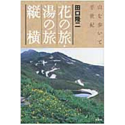 花の旅・湯の旅縦横 山を歩いて半世紀  /文芸社/田口隆二