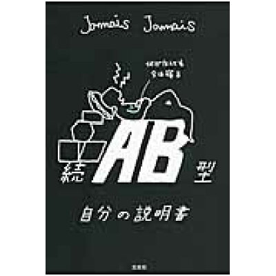 AB型自分の説明書  続 /文芸社/Jamais Jamais