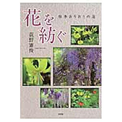 花を紡ぐ 四季おりおりの庭  /文芸社/荻野憲俊