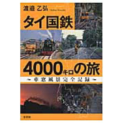タイ国鉄4000キロの旅 車窓風景完全記録  /文芸社/渡辺乙弘