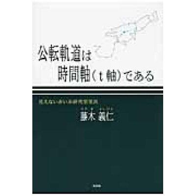 公転軌道は時間軸(t軸)である   /文芸社/藤木義仁