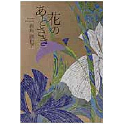 花のあとさき   /文芸社/両角津也子