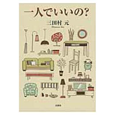 一人でいいの?   /文芸社/三田村元