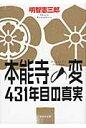 本能寺の変431年目の真実   /文芸社/明智憲三郎