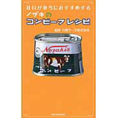 社員が本当におすすめするノザキのコンビ-フレシピ   /文芸社/川商フ-ズ株式会社
