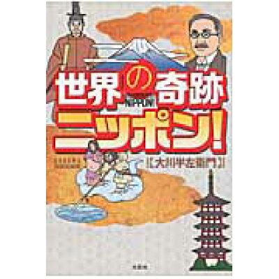 世界の奇跡ニッポン!   /文芸社/大川半左衛門