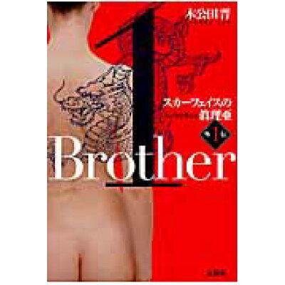 Brother スカ-フェイスの眞理亜外伝 1  /文芸社/木公田晋